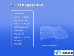 深度系统WinXP 精英装机版 2020.01