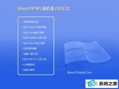 深度系统WinXP 纯净装机版 v2020.0