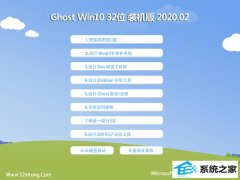 深度系统Ghost W10 32位 体验装机