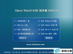 深度系统Win10 推荐纯净版64位 v20