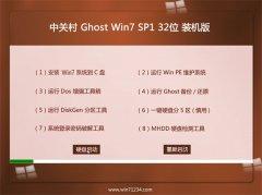 中关村Win7 32位 纯净装机版 2021.04
