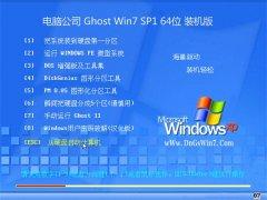 电脑公司Ghost Win7 64位 珍藏装机