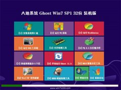 大地系统Win7 32位 经典装机版 202