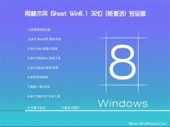 雨林木风Win8.1 2021.04 32位 精简
