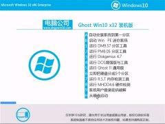 电脑公司Windows10 珍藏装机版32位