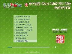 新萝卜家园Win7 热门纯净版32位 20
