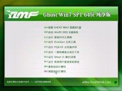 雨林木风Ghost Win7 64位 多驱动纯净版 2021.04