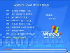 电脑公司WinXP 稳定装机版 2021.06