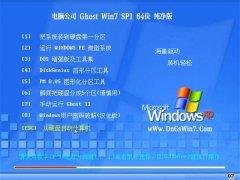 电脑公司Windows7 64位 官网纯净版 2021.06