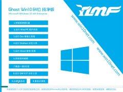 雨林木风Windows10 64位 精简纯净
